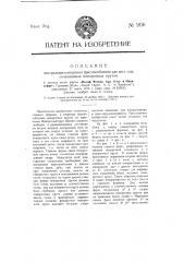 Центральное опорное приспособление для железнодорожных сочлененных поворотных кругов (патент 1816)
