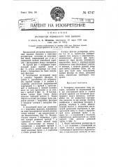 Респиратор нормального типа дыхания (патент 6747)