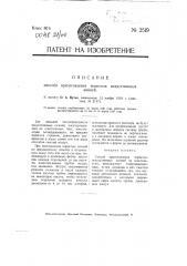 Способ приготовления пористых искусственных камней (патент 2519)
