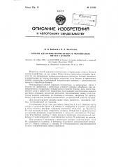 Способ удаления пигментных и чернильных пятен с бумаги (патент 121522)