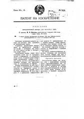 Металлическая камера для колесных шин (патент 7829)