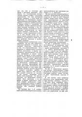 Приспособление для крепления роликов и т.п. арматуры (патент 7522)