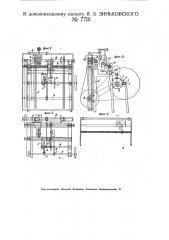 Копировальный станок для дерева (патент 7716)