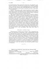 Автоматическое устройство для контроля часов (патент 123881)