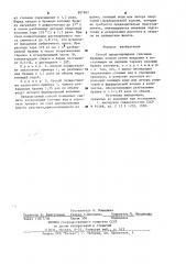 Способ предотвращения гипсации бражных колонн (патент 897842)