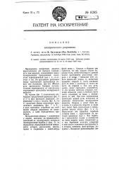 Электрический разрядник (патент 8285)