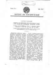 Аппарат для разделения несмешивающихся жидкостей, обладающих различными удельными весами (патент 1767)
