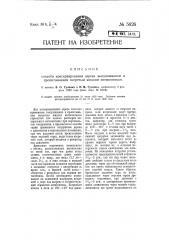 Способ консервирования дерева высушиванием и пропитыванием нагретым жидким антисептиком (патент 5826)