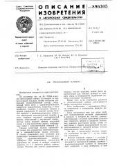 Трехходовой клапан (патент 896305)