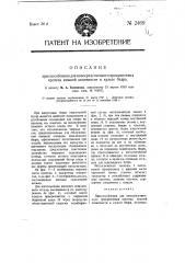 Приспособление для непосредственного прикрепления протеза нижней конечности к культе бедра (патент 2469)