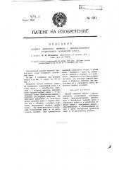 Конный канатный привод с приспособлением, устраняющим скольжение каната (патент 881)