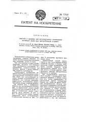 Способ и машина для регулируемого охлаждения литейных форм при центробежной отливке (патент 7760)