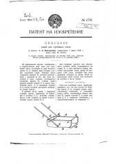Сани для сгребания снега (патент 1741)