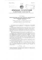 Пневматический щуп для контроля шероховатости внутренней поверхности отверстия малого диаметра (патент 122880)