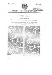 Коробка скоростей (патент 8702)