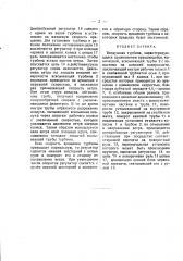 Воздушная турбина (патент 1683)