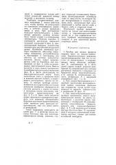Прибор для записи профиля морских волн по малым изменениям барометрического давления (патент 5227)