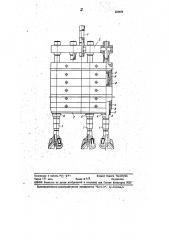 Способ турбинного бурения скважины большого диаметра и стволов шахт и агрегат для осуществления этого способа (патент 122464)