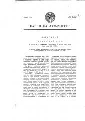 Комнатная печь (патент 1292)