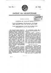 Устройство для сновальной машины (патент 7343)