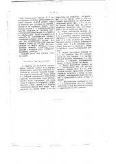 Прибор для наглядного представления свойств кривых 2 порядка (механические подвижные чертежи) (патент 323)