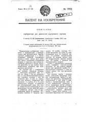Карбюратор для двигателей внутреннего горения (патент 7992)