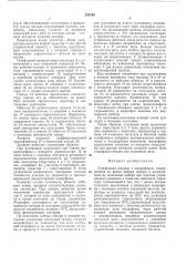 Телефонный аппарат (патент 259169)