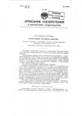 Огнестойкое бетонное закрытие (патент 123984)