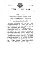 Приспособление к кард машине для останова вальяна (патент 5733)