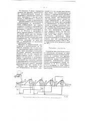Устройство для извлечения сахара из свекловицы (патент 5755)