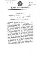 Подъемник для мешков, бочек и т.п. штучных грузов (патент 4722)