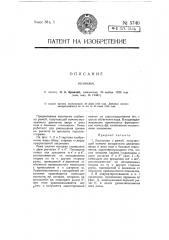 Лесопилка (патент 5740)