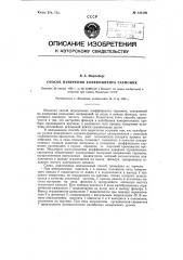 Способ измерения коэффициента гармоник (патент 121506)