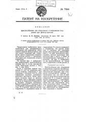 Приспособление для открывания и закрывания поддона при фильтр-прессах (патент 7644)