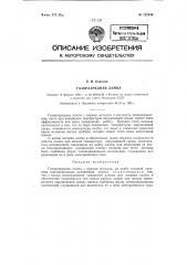 Газоразрядная лампа (патент 122549)
