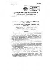Полуавтоматическая машина для литья под давлением (патент 124080)