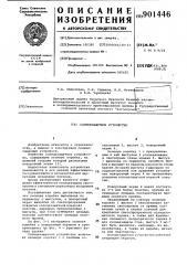 Солнцезащитное устройство (патент 901446)
