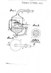Прибор для нейтрализации отработанных газов (патент 1439)