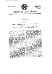 Ракета (патент 5995)
