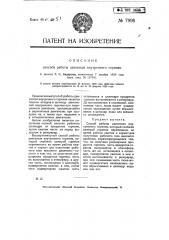 Способ работы двигателя внутреннего горения (патент 7998)