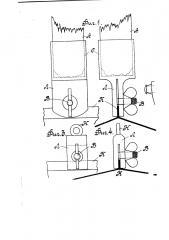 Устройство для установки на крышах мачт для радиосетей (патент 2594)