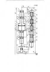 Гидропривод для бесштангового глубинного насоса (патент 120131)