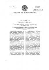 Ветряный двигатель (патент 2229)