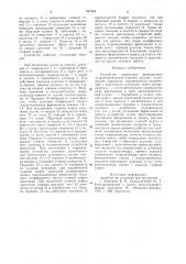 Устройство управления фрикционами гидромеханической коробки передач (патент 897604)