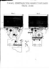 Приспособление для отделения листов от стопки (патент 1386)
