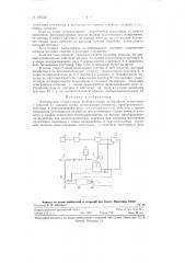Электронная старт-стопная регенеративная телеграфная трансляция (патент 120532)