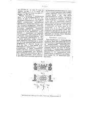 Приспособление к телеграфному аппарату бодо для предотвращения механического взаимодействия между разведчиками (патент 4720)