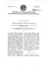 Машина для массового мытья столовой посуды (патент 2243)