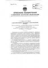 Самотормозящийся механизм к реверсируемому приводу (патент 122374)