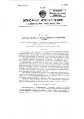 Костодержатель с вращающимися сменными губками (патент 123661)